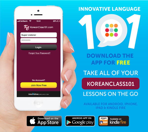 Innovative Language 101. Download the app for free